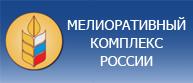 Департамент мелиорации Минсельхоза России
