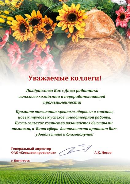 Поздравление агроному с профессиональным праздником 64