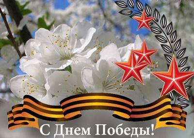 Фото для поздравления с днем победы